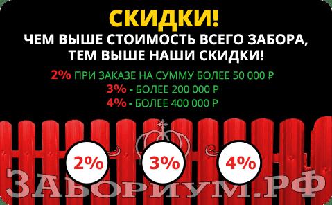 Zabory akcii Сезонные акции