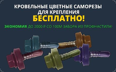 samorezy 1 Текущие акции на установку заборов, ворот и навесов